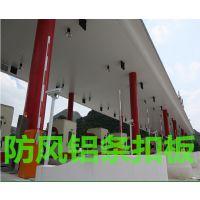 加油站罩棚金属吊顶高边防风铝条扣生产厂家