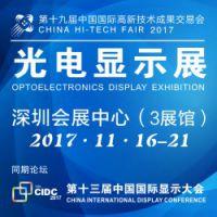 第十九届中国国际高新技术成果交易会光电显示展