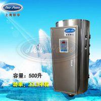 上海新宁功率22.5千瓦容量500L承压储热式热水器NP500-22.5电热水炉