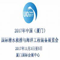 2017年中国厦门国际潜水救捞与海洋工程装备展览会