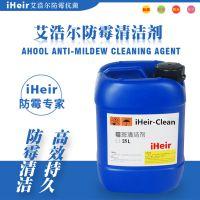 防霉清洁剂 艾浩尔iHeir-Clean发霉清洁剂厂家供应 不二之选