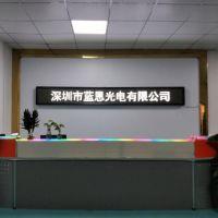 深圳市蓝恩光电有限公司