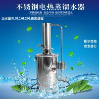 供应YAZD-3蒸馏水器 不锈钢蒸馏水器 断水自控实验室蒸馏水器