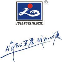 第二十届广州***钣金、锻压工业展览会