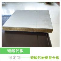 A级硅酸钙防火板 保温装饰保温板 外墙憎水型阻燃板 盈辉岩棉保温外墙板