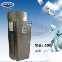 功率24kw容积500L储热式电热水器NP500-24热水器上海新宁