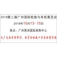 2018第二届广州***轮胎与车轮展览会