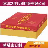 深圳大号天地盖礼品盒定制 手提式食品礼盒定做