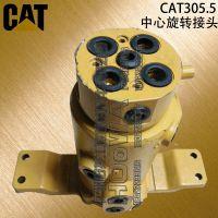 卡特CAT305.5挖掘机中心回转接头 卡特305分油盅