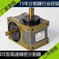 恒准厂家直销180DS-20-270间歇凸轮分割器二年保修