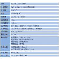 昆仑海岸PM2.5变送器JQCW-8无锡昆仑海岸PM2.5变送器价格