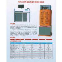 无锡埃米诺***材料试验机-天津智博联仪器
