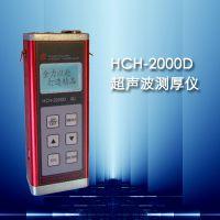 济宁科电HCH-2000D型超声波测厚仪丨天津智博联超声波测厚仪