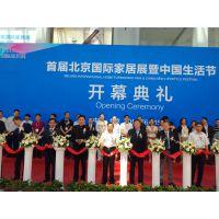 首届北京***家居展暨中国生活节