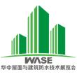 2018第四届华中屋面与建筑防水技术展览会