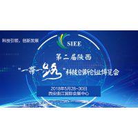 ***届陕西'***'科技***创业博览会/科创会