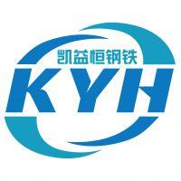 天津凯益恒钢铁贸易有限公司
