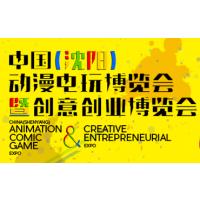 2017第九届中国(沈阳)动漫电玩博览会
