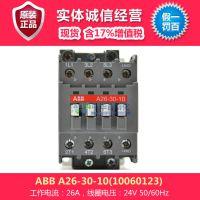 ABB A26-30-10 24V 50/60Hz(10060123)型3相交流接触器