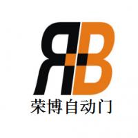 重庆荣博克自动门有限公司