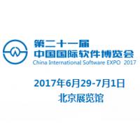 2017***十一届中国国际软件博览会