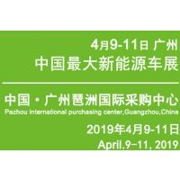 2019第十届广州国际新能源汽车工业展览会