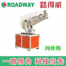 供应roadway/路得威除尘喷雾机厂家RWJC22