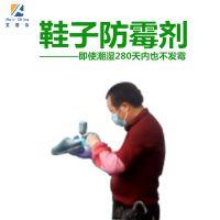 供应iHeir-Spray皮革布鞋用表面喷涂型防霉剂,喷洒后签约防霉280天