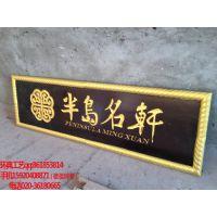 广州木质开业牌匾定制、开业牌匾定做