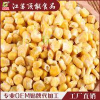 厂家批发即食非油炸 甜脆口感 冻干玉米脆玉米粒价格优惠量大从优