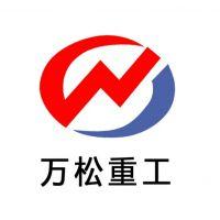 郑州万松重工机械制造有限公司