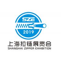 上海拉链展-2019中国(上海)***拉链及设备展览会