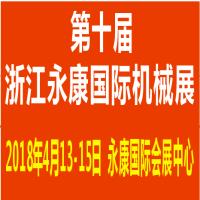 2018第十届永康***机床装备及工模具展览会