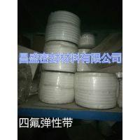 厂家定制 四氟弹性带 自粘性四氟带 量大优惠 四氟密封带
