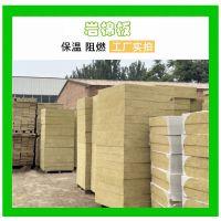 外墙1.2*1.2国标岩棉保温板价格 盈辉加工A级砂浆复合板