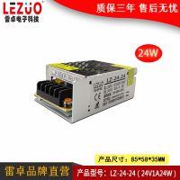 雷卓 LZ-24-24 24V1A24W开关电源