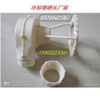 凉水塔XPH型喷头 电厂冷却塔专用喷头 管箍连接 品牌华庆