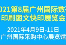 2021第8届广州国际数码印刷、图文快印展览会