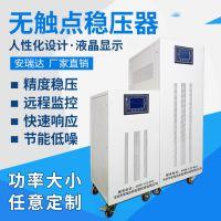 安瑞达厂家供应印刷设备***无触点交流稳压器ZBW-300KVA免维护交流稳压器