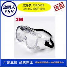 3M SF410AS时尚款双色流线型防冲击眼镜 舒适型防紫外线劳保眼镜