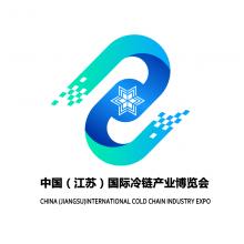 2021中国(江苏)国际冷链产业博览会CICE