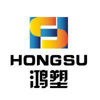 上海鸿塑塑化有限公司