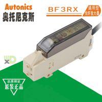代理奥托尼克斯Autonics光纤传感器BF3RX通用型光电放大器