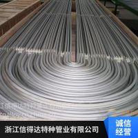 不锈钢U型管2205耐晶间腐蚀换热管GB/T21833-2020.1证书厂家定制