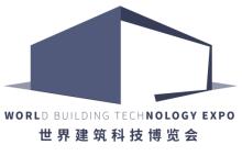 2021世界建筑科技博览会(武汉)