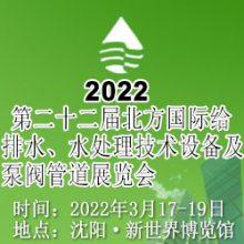 2022***十二届北方国际给排水、水处理技术 设备及泵阀管道展览会