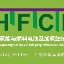 2020上海***氢能与燃料电池及加氢站技术设备展览会