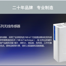 北京昆仑海岸温湿度传感器NB-IoT低功耗电池供电***无线温度湿度变送器环境