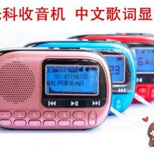 SAST/先科V90收音机老人圣经播放器戏曲迷你音响插卡音箱评书耳机