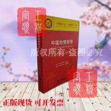 正版 FZJZ中国地情报告2019-2020 方志出版社